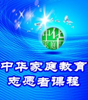 中华家庭教育志愿者课程-普及家庭教育 推动中华家庭教育志愿者团队建设