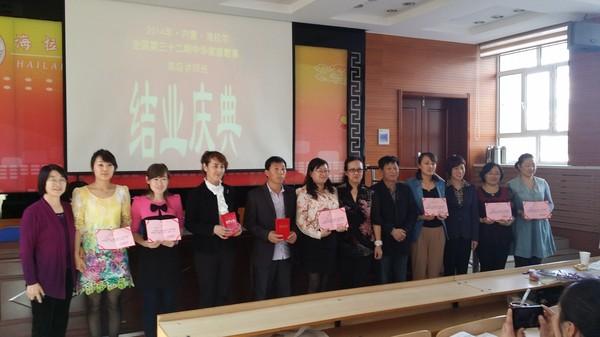 全国第32期(内蒙古海拉尔)中华家庭教育高级讲师班报道(五)