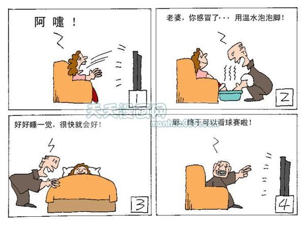 车漫画_【图】二手车漫画新作品大家有兴趣的可以