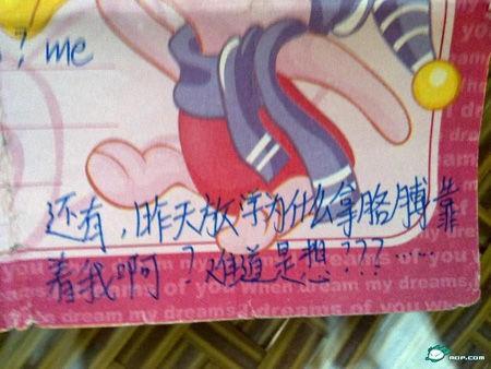上海 小学生情书频现网络 六年级学生向女友索初吻 图